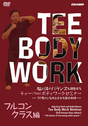 Adjusting Mind and Body Balance Tee Body Work Seminar: Basics of Increasing Strike Power DVD - Budovideos