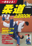 Get the Ippon! Judo Improvement Book by Koji Komata (Preowned) - Budovideos