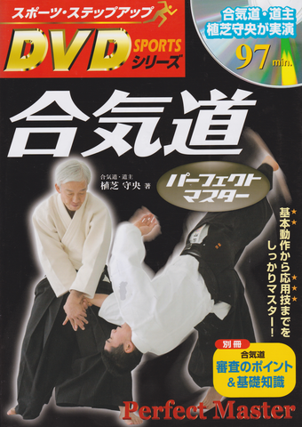 Aikido Perfect Mastery Book & DVD by Moriteru Ueshiba (Preowned) - Budovideos