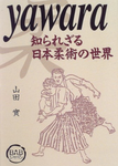 Yawara: The Unknown World of Japanese Jujutsu Book by Minoru Yamada (Preowned) - Budovideos