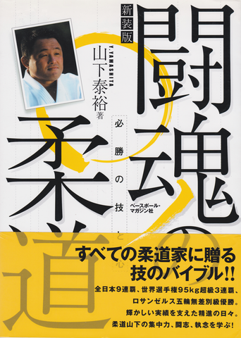 Fighting Spirit Judo Winning Technique & Heart Book by Yasuhiro Yamashita (Preowned) - Budovideos