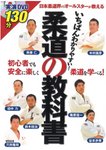 Judo Textbook & DVD with 8 Instructors (Preowned) - Budovideos