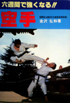 Become Stronger in Karate in 6 Weeks! Book by Hirokazu Kanazawa (Preowned) - Budovideos