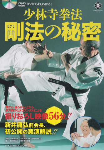 Secrets of Shorinji Kempo Goho Book & DVD