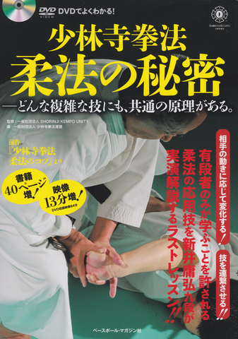Secrets of Shorinji Kempo Juho Book & DVD