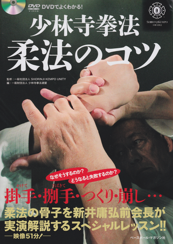 Shorinji Kempo Juho Tips Book & DVD