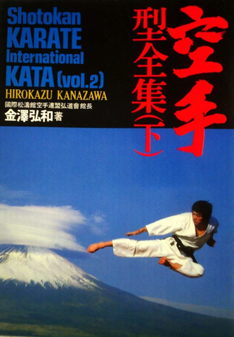 Shotokan Karate International Kata: Volume 2 Book by Hirokazu Kanazawa (Preowned) - Budovideos