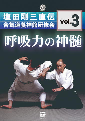 Essence of Kokyu Ryoku Vol 3 DVD with Gozo Shioda - Budovideos Inc