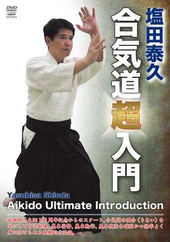 Ultimate Aikido Introduction DVD by Yasuhisa Shioda - Budovideos