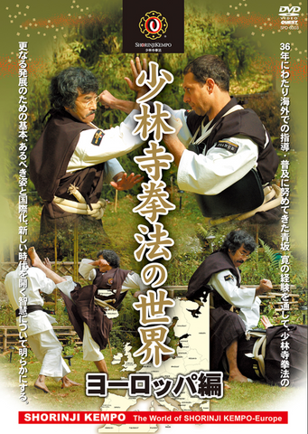Shorinji Kempo World: Europe DVD by Hiroshi Aosaka - Budovideos