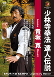 Shorinji Kempo World: Legendary Master Hiroshi Aosaka DVD - Budovideos Inc