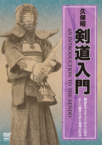 An Introduction to Kendo DVD by Akira Kubo - Budovideos Inc