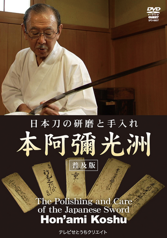 Polishing & Care of the Japanese Sword DVD by Hon'ami Koshu - Budovideos