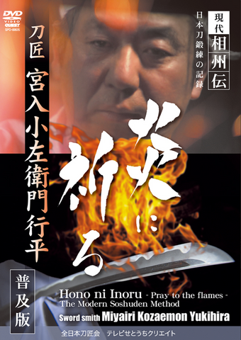 Pray to the Flames: Modern Soshuden Swordmaking Method DVD by Miyairi Kozaemon Yukihira - Budovideos