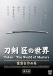 Token - World of Masters DVD by Ryumon Yamato - Budovideos Inc
