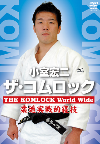 Komlock World Wide DVD with Koji Komuro - Budovideos Inc