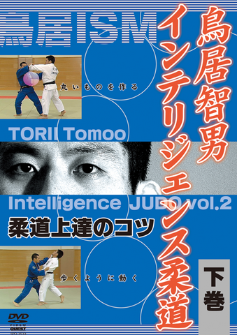 Intelligence Judo Tachiwaza DVD 2 with Tomoo Torii - Budovideos Inc