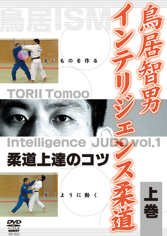 Intelligence Judo Tachiwaza DVD 1 with Tomoo Torii - Budovideos Inc