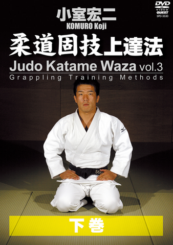 Judo Katame Waza: Grappling Training Methods DVD 3 with Koji Komuro - Budovideos Inc