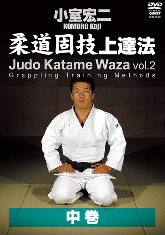 Judo Katame Waza: Grappling Training Methods DVD 2 with Koji Komuro - Budovideos Inc