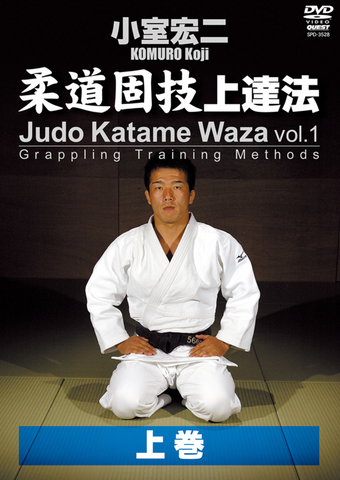 Judo Katame Waza: Grappling Training Methods DVD 1 with Koji Komuro - Budovideos Inc