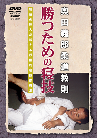 How to Win with Groundfighting (Katsu no Tame Newaza) DVD by Okada - Budovideos Inc