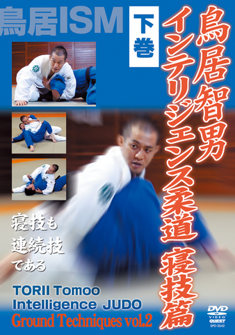 Intelligence Judo Ground Techniques DVD 2 with Tomoo Torii - Budovideos Inc