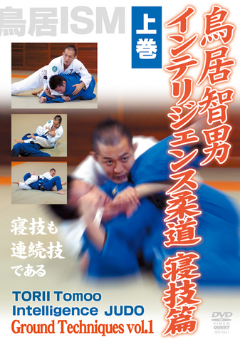 Intelligence Judo Ground Techniques DVD 1 with Tomoo Torii - Budovideos Inc