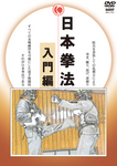 Intro to Japanese Kenpo DVD with Yutaka Dohi - Budovideos Inc