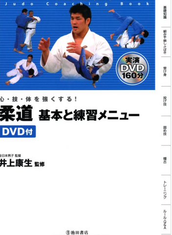 Strengthen Mind Body & Technique: Judo Basics Book & DVD by Kosei Inoue - Budovideos
