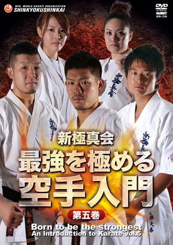 Born to be Strongest: Shinkyokushinkai Karate Instructional Vol 5 DVD - Budovideos