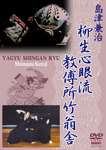 Yagyu Shingan Ryu DVD Vol 1 with Kenji Shimazu - Budovideos
