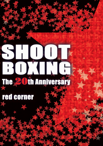 Shootboxing 20th Anniversary Red Corner DVD - Budovideos