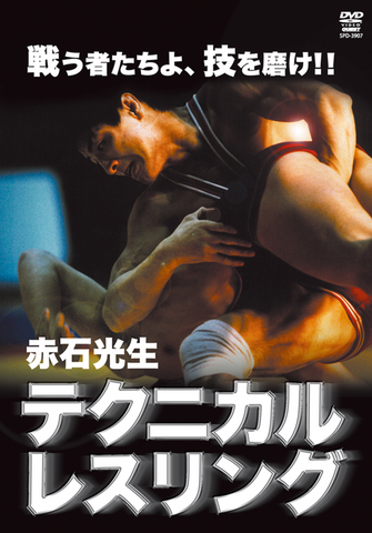 Technical Wrestling DVD by Kosei Akaishi - Budovideos