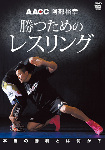 AACC Winning Wrestling DVD with Hiroyuki Abe - Budovideos