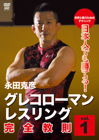 Greco Roman Wrestling Complete Instruction Vol 1 DVD by Katsuhiko Nagata - Budovideos
