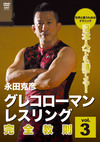 Greco Roman Wrestling Complete Instruction Vol 3 DVD by Katsuhiko Nagata - Budovideos