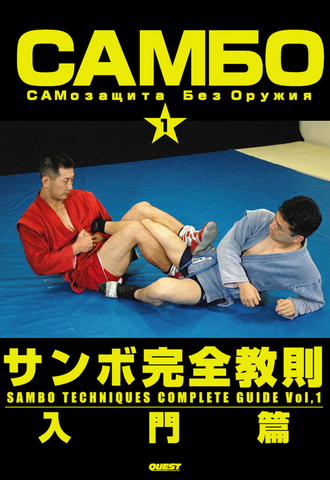 Sambo Techniques Complete Guide Vol 1 DVD by Yasuhiro Tanaka - Budovideos