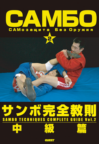 Sambo Techniques Complete Guide Vol 2 DVD by Yasuhiro Tanaka - Budovideos