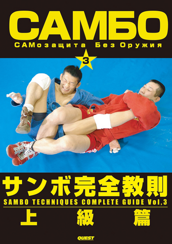 Sambo Techniques Complete Guide Vol 3 DVD by Yasuhiro Tanaka - Budovideos