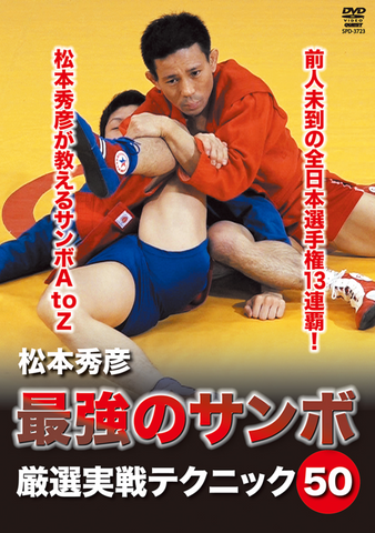 The Strongest Sambo DVD by Hidehiko Matsumoto - Budovideos