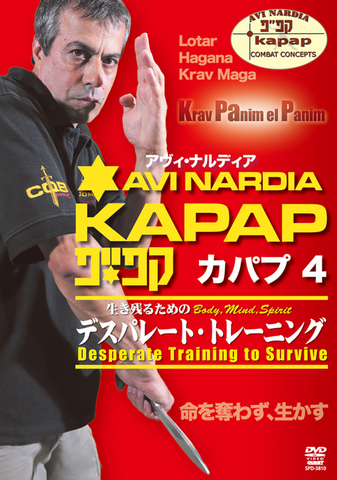 Kapap 4: Desperate Training to Survive DVD by Avi Nardia - Budovideos