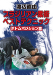 BJJ Best Techniques: Bottom Position DVD with Naoyoshi Watanabe - Budovideos Inc
