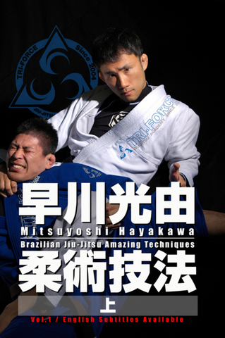 Amazing BJJ Techniques Vol 1 DVD with Mitsuyoshi Hayakawa - Budovideos Inc