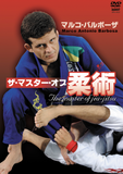 Master of Jiu-jitsu DVD by Marco Barbosa - Budovideos Inc