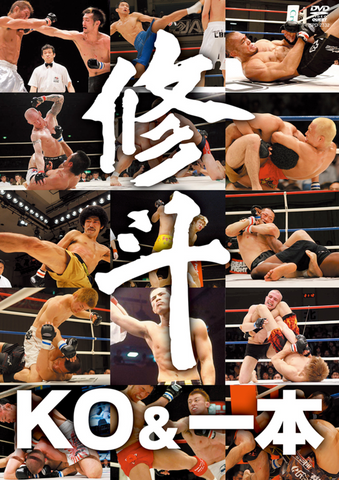 Shooto 20th Anniversary: KO & Ippon 2 DVD Set - Budovideos Inc