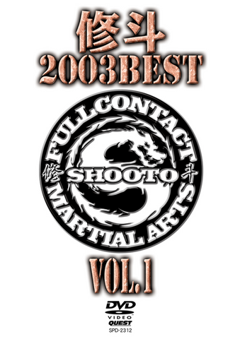 Shooto 2003 Best of DVD Vol 1 - Budovideos Inc