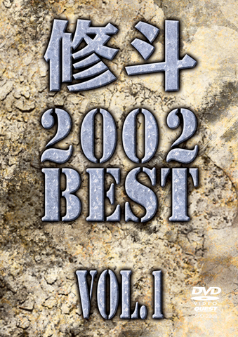 Shooto 2002 Best of Vol 1 DVD - Budovideos Inc