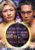 Shooto to the Top- Gomi vs Rumina DVD - Budovideos Inc