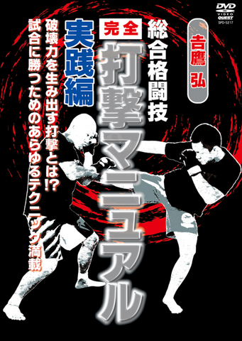 Complete MMA Striking Manual DVD with Hiromu Yoshitaka - Budovideos Inc